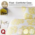 コンフォーターケース クイーン(Comforter Case Q) 210×210cm フロート