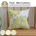 ミニクッション(Mini Cushion) 30×30cm・中材入り フロート(float)日本製