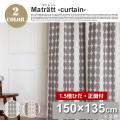 ドレープカーテン(W150×H135cm) 1.5倍ヒダ・正面付・2枚セット マトレット