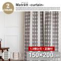 ドレープカーテン(W150×H200cm) 1.5倍ヒダ・正面付・2枚セット マトレット
