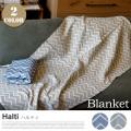 ガーゼブランケット Halti Blanket クォーターリポート 2カラー