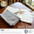 ガーゼバスタオル Tiili Bath Towel クォーターリポート 2カラー