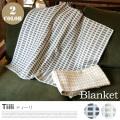 ガーゼブランケット Tiili Blanket クォーターリポート 2カラー