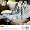 ガーゼブランケット Pilvi Blanket クォーターリポート 2カラー