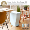 クード スリムトラッシュカンウィズペダル kcud Rustic Slim Trashcan with Pedal KUD30 ゴミ箱 イワタニマテリアル IWATANI MATERIALS