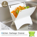 Kcud kitchen Garbage Drainer イワタニマテリアル I'mD 全2色