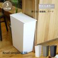 クードシンプルスリム Kcud Simple Slim KUDSP ゴミ箱 イワタニマテリアル IWATANI MATERIALS
