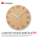 掛時計 カーブドウッドバーチ クロック CARVED WOOD BIRCH Clock NTL16-05 タカタレムノス Lemnos