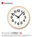 掛時計 ナンバーの時計 Mサイズ YK16-03 M タカタレムノス Lemnos