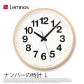 掛時計 ナンバーの時計 Lサイズ YK16-03 L タカタレムノス Lemnos