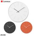 掛け時計 ディバイド 壁掛け時計 レムノス Lemnos