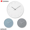 掛け時計 モレキュール 壁掛け時計 レムノス Lemnos