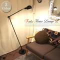 トゥルクフロアーランプL TURKU Floor Lamp L EN-010 フロアスタンド ハモサ HERMOSA