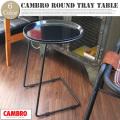 センターテーブル キャンブロサイドテーブルラウンド CAMBRO SIDE TEBLE ROUND CAM-ST1OR ハモサ HERMOSA