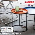 キャンブロ ローテーブル テーブルサイド テーブル コーヒーテーブル