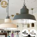 ペンダントライト マリブランプ MALIBU LAMP EN-016  ハモサ HERMOSA