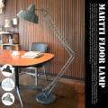 マルティフロアランプ MARTTI FLOOR LAMP EN-017 フロアスタンド ハモサ HERMOSA