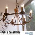 シャンデリア ガーデンシャンデリア ブラウン GARDEN CHANDELIER BROWN GD-002BR ハモサ HERMOSA
