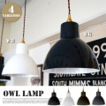 OWL LAMP(オウルランプ) EN-023 ハモサ ペンダントライト 全8色 送料無料