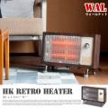 ハモサ レトロヒーター ストーブ 電気ヒーター ウォールナット WAL RH-003
