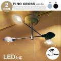 フィーノクロス FP-001 HERMOSA シーリングランプ 送料無料 全2色