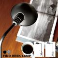 デスクライトフィーノ デスク ランプ照明  テーブルスタンド ライト