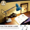 カールトンデスクランプ CALTON DESK LAMP FP-006 テーブルスタンド ハモサ HERMOSA