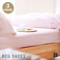 ベッドシーツD(全周ゴム入りフィット) エアリーパイル(Airy Pile) ファブザホーム 全3色