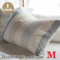 ピローケース Mサイズ French stripe(フレンチストライプ)