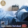 セミダブルボックスシーツ(マットレスカバーSD) ライトデニム ファブザフォーム 全2色
