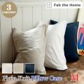 プレインニット ピローケース 封筒式(Plain knit M)ファブザホーム