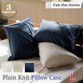 プレインニット ピローケース 封筒式(Plain knit L)ファブザホーム