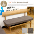 2人掛けソファ オークソリッドバックレストベンチ OAK Solid Backrest Bench Solid Wood series ARC-2972-NA ARC-2979-BR