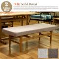 オークソリッドベンチ   Solid Wood series