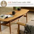 オークソリッドセンターテーブル1000 OAK Solid Center Table 1000 ART-2975 センターテーブル