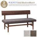 ウォールナットソリッドバックレストベンチ   Solid Wood series