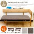 ソリッドベンチ専用カバー   Solid Wood series