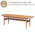オークソリッドセンターテーブル1200   Solid Wood series