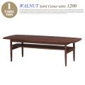 ウォールナットソリッドセンターテーブル1200   Solid Wood series