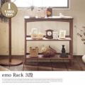 エモ ラック3段 EMR-3062BR オープンラック