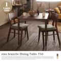 エモ ダイニングテーブル750 EMT-3057BRGL スクエアテーブル