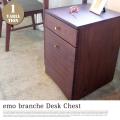引き出し チェスト エモ デスクチェスト emo desk chest EMK-356BR