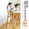 子供イス キッズハイチェア ハイチェア ダイニング 食卓イス ベビーチェア 椅子 学習椅子 勉強椅子 おしゃれ