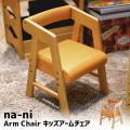 子供イス キッズアームチェア キッズチェア 食卓イス ベビーチェア 椅子 学習椅子 勉強椅子 おしゃれ