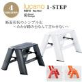 lucano step stool(ルカーノステップスツール) 1-step 94014
