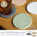 ソイルコースターラージサークル 珪藻土 soil Coaster Large Circle D205AS テーブルウェア