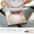 ソイルコースターラージスクエア 珪藻土 soil Coaster Large Square D206AS テーブルウェア