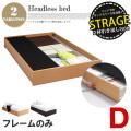 ヘッドレス1 浅型(D)サイズ フレームのみ【分割引出】 全2色 送料無料