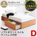 ヘッドレス1 浅型(D) ソフトポケットマット付【分割引出】 全2色 送料無料