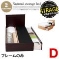 ナチュラル収納ベッド(D)サイズ フレームのみ【分割引出】 全2色(NA、DBR) 送料無料